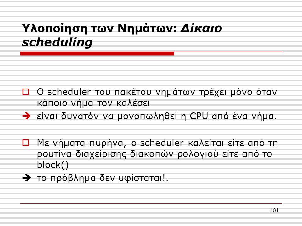 Υλοποίηση των Νημάτων: Δίκαιο scheduling