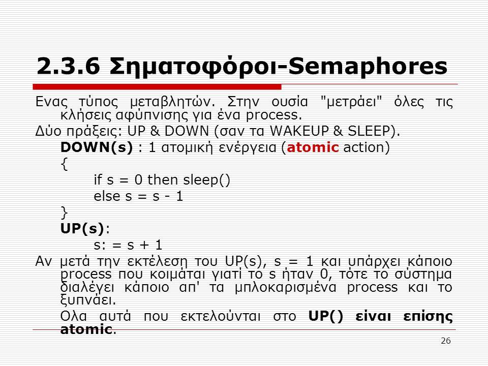 2.3.6 Σηματοφόροι-Semaphores