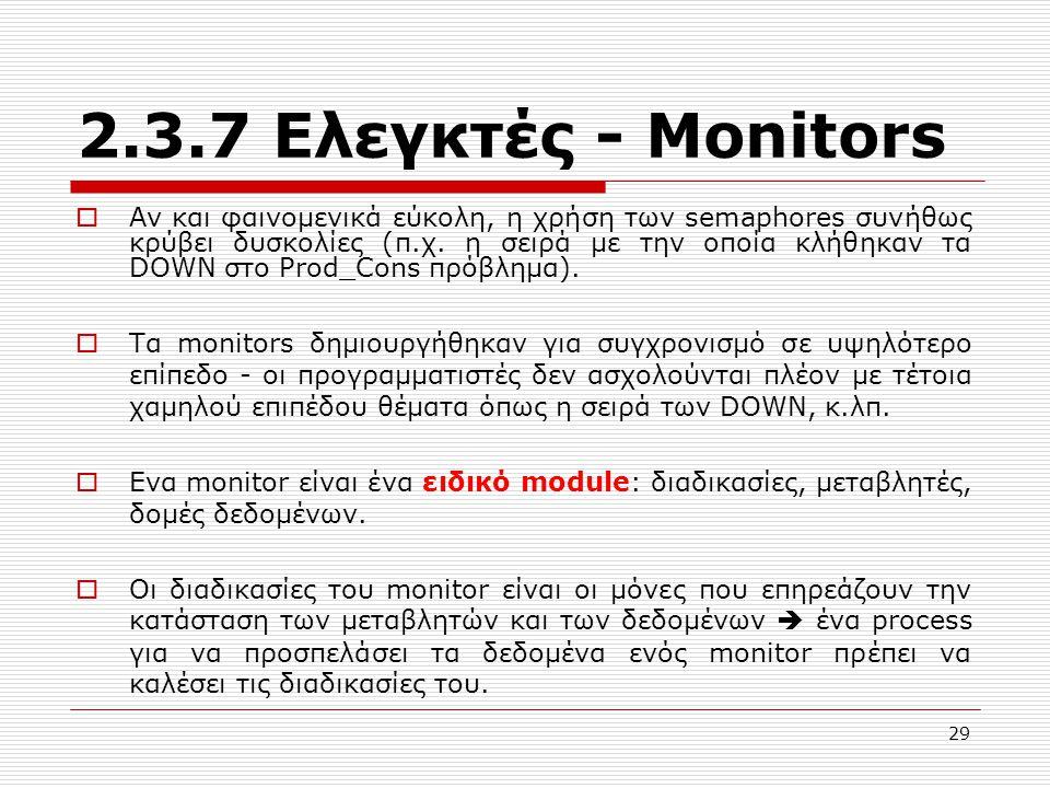 2.3.7 Ελεγκτές - Μonitors