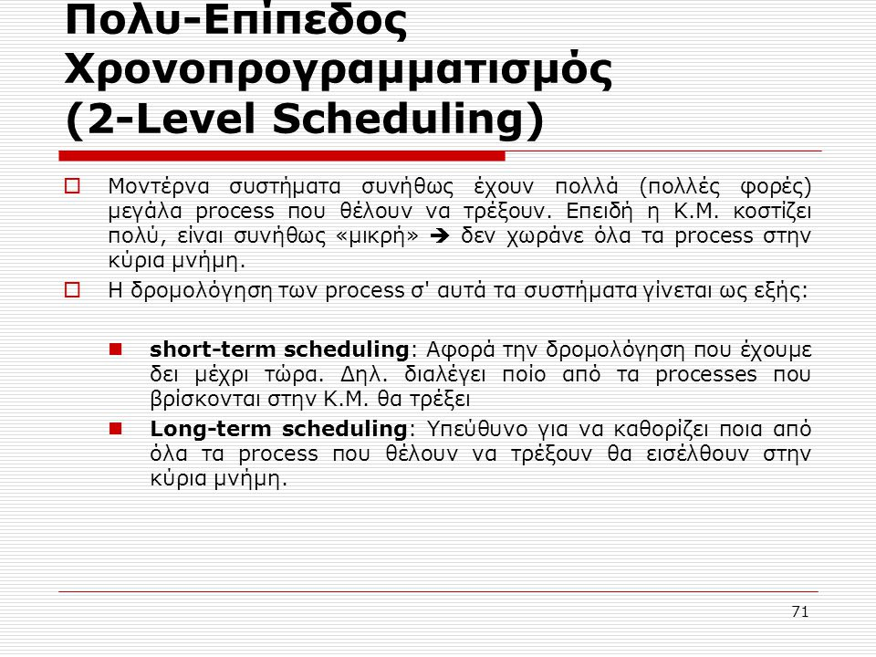 Πολυ-Επίπεδος Χρονοπρογραμματισμός (2-Level Scheduling)