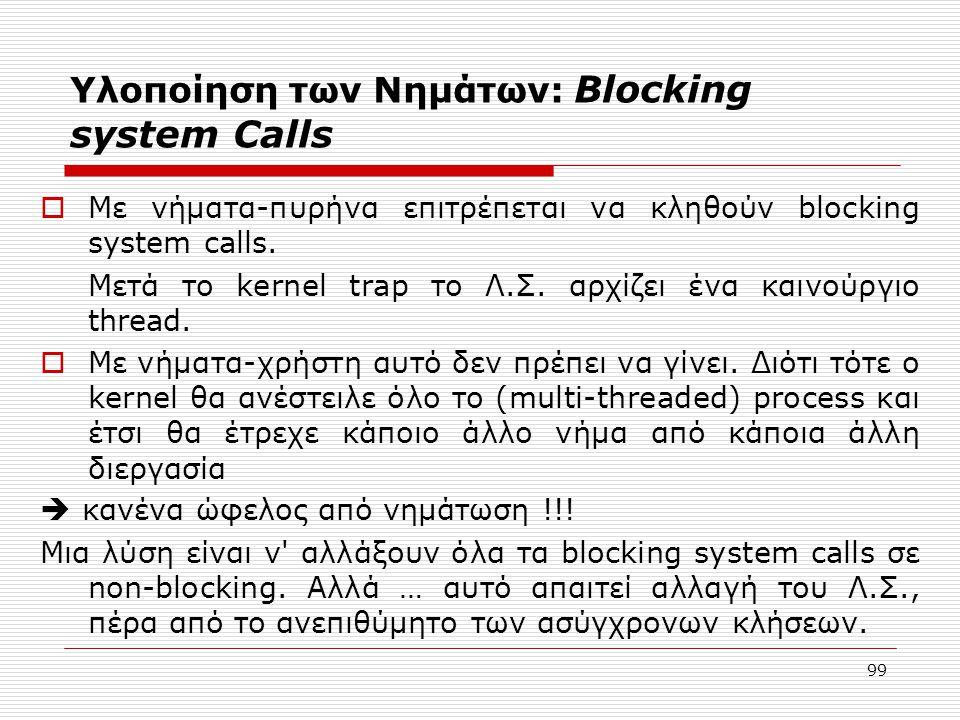 Υλοποίηση των Νημάτων: Blocking system Calls