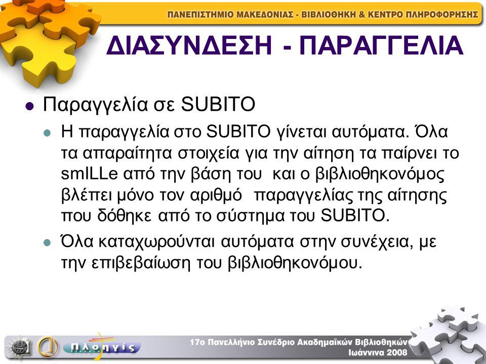 ΔΙΑΣΥΝΔΕΣΗ - ΠΑΡΑΓΓΕΛΙΑ