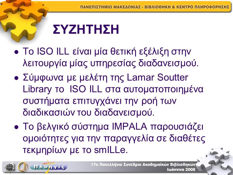 ΣΥΖΗΤΗΣΗ Το ISO ILL είναι μία θετική εξέλιξη στην λειτουργία μίας υπηρεσίας διαδανεισμού.