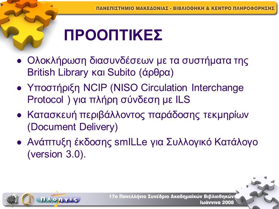 ΠΡΟΟΠΤΙΚΕΣ Ολοκλήρωση διασυνδέσεων με τα συστήματα της British Library και Subito (άρθρα)
