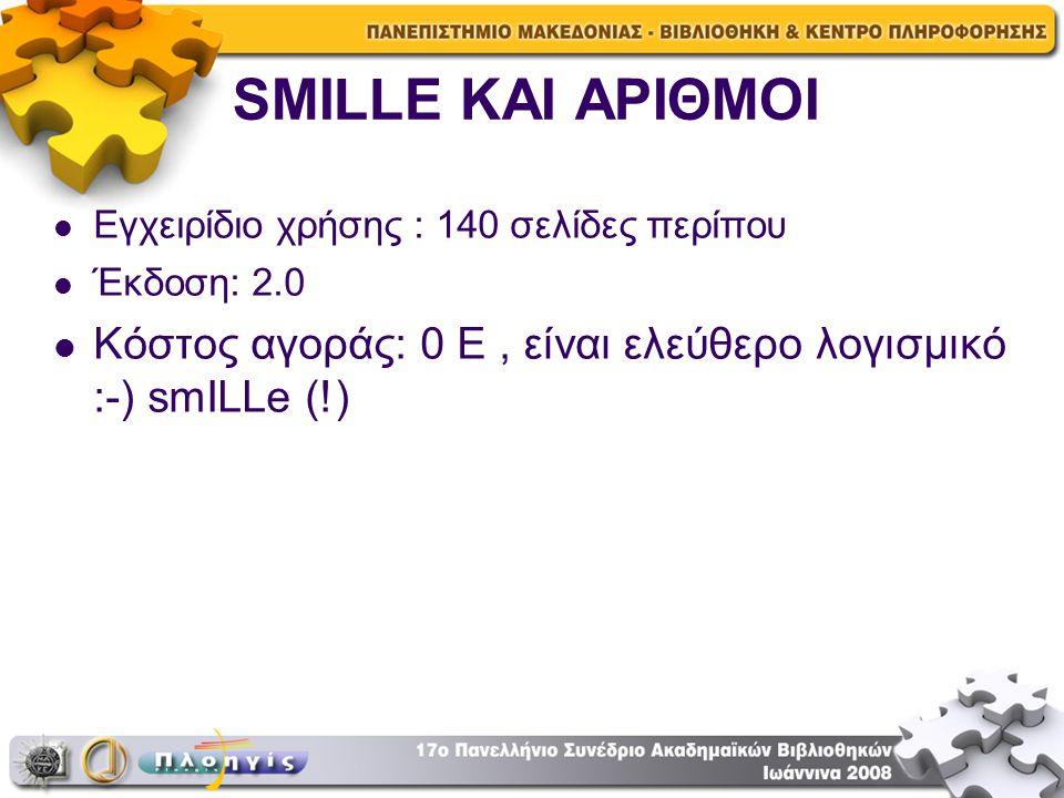 SMILLE ΚΑΙ ΑΡΙΘΜΟΙ Εγχειρίδιο χρήσης : 140 σελίδες περίπου. Έκδοση: 2.0. Κόστος αγοράς: 0 Ε , είναι ελεύθερο λογισμικό :-) smILLe (!)