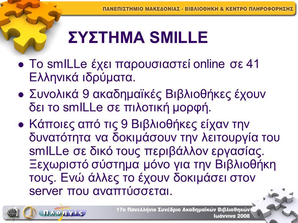 ΣΥΣΤΗΜΑ SMILLE Το smILLe έχει παρουσιαστεί online σε 41 Ελληνικά ιδρύματα.