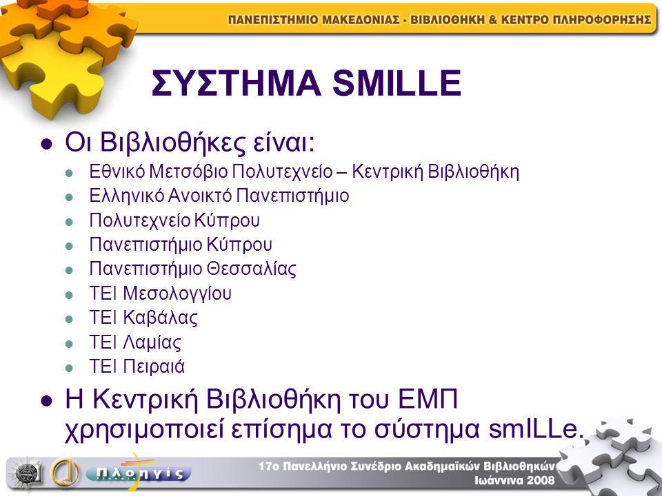 ΣΥΣΤΗΜΑ SMILLE Οι Βιβλιοθήκες είναι: