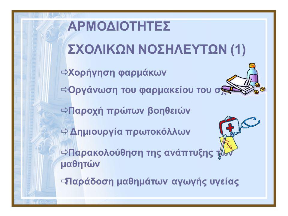 ΣΧΟΛΙΚΩΝ ΝΟΣΗΛΕΥΤΩΝ (1)