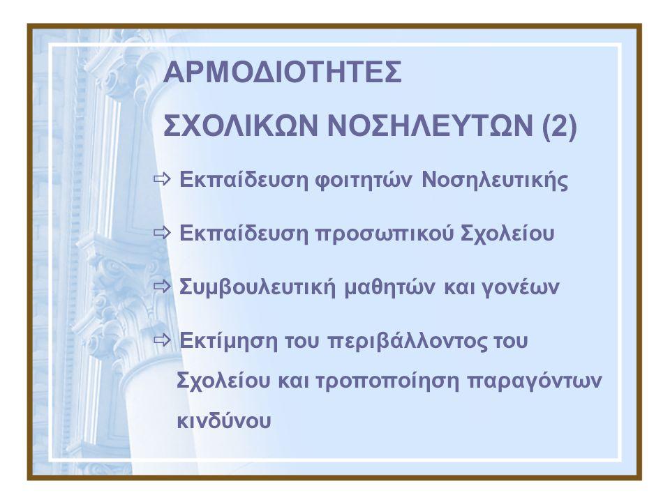 ΣΧΟΛΙΚΩΝ ΝΟΣΗΛΕΥΤΩΝ (2)