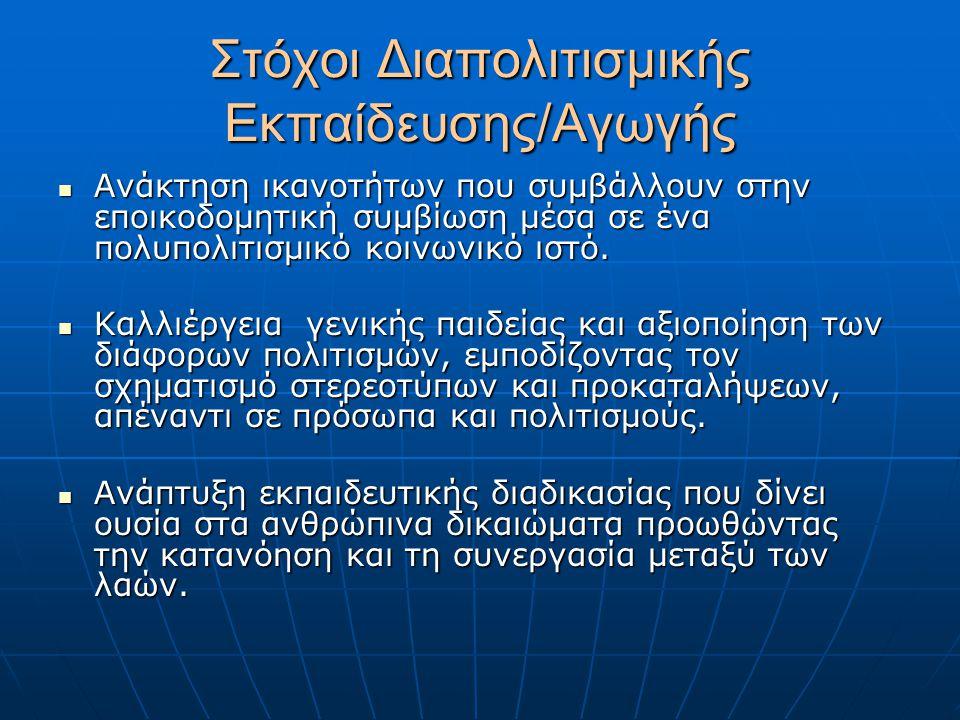 Στόχοι Διαπολιτισμικής Εκπαίδευσης/Αγωγής