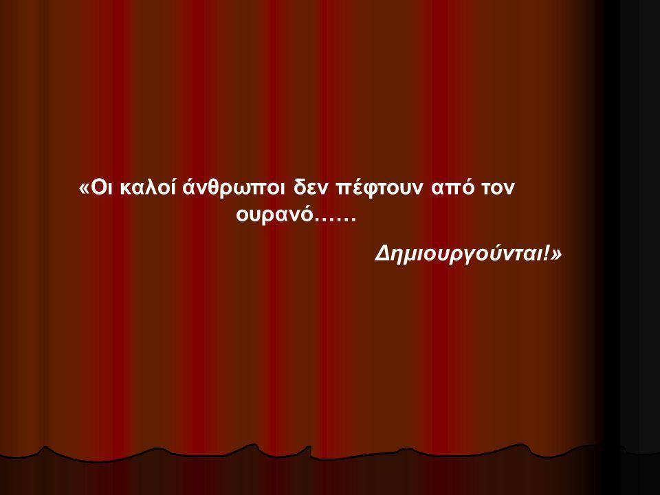 «Οι καλοί άνθρωποι δεν πέφτουν από τον ουρανό……