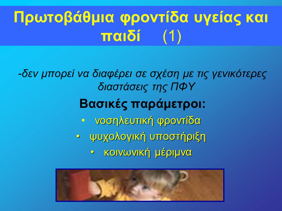 Πρωτοβάθμια φροντίδα υγείας και παιδί (1)