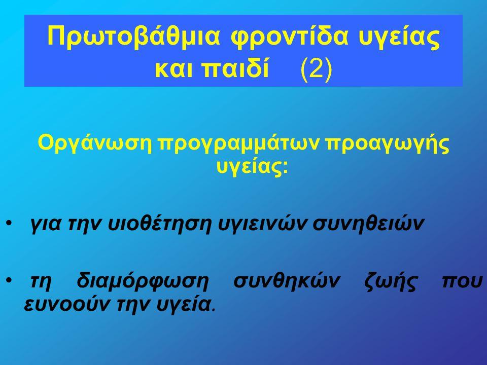Πρωτοβάθμια φροντίδα υγείας και παιδί (2)