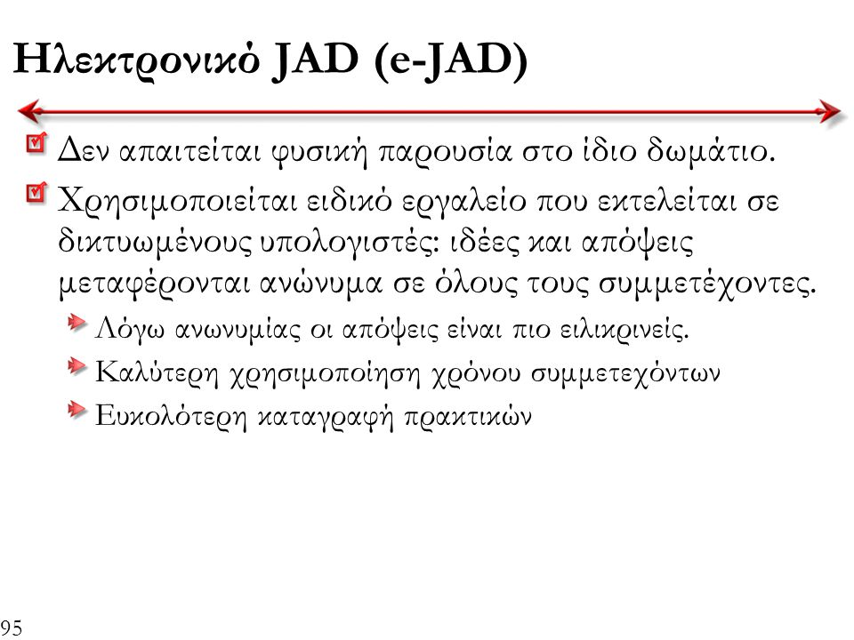 Ηλεκτρονικό JAD (e-JAD)