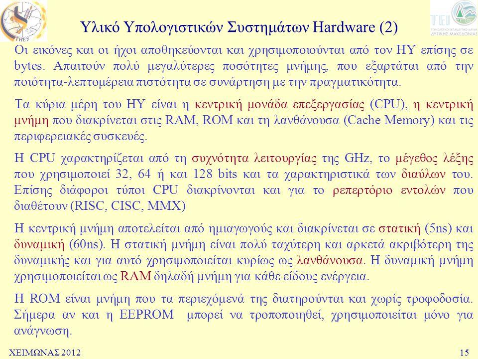 Υλικό Υπολογιστικών Συστημάτων Hardware (2)