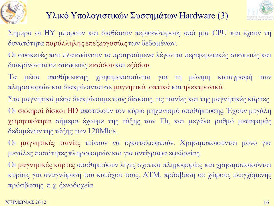 Υλικό Υπολογιστικών Συστημάτων Hardware (3)