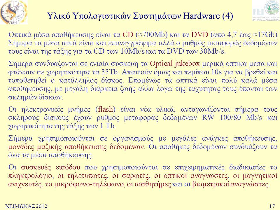 Υλικό Υπολογιστικών Συστημάτων Hardware (4)
