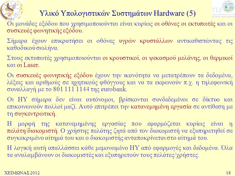 Υλικό Υπολογιστικών Συστημάτων Hardware (5)