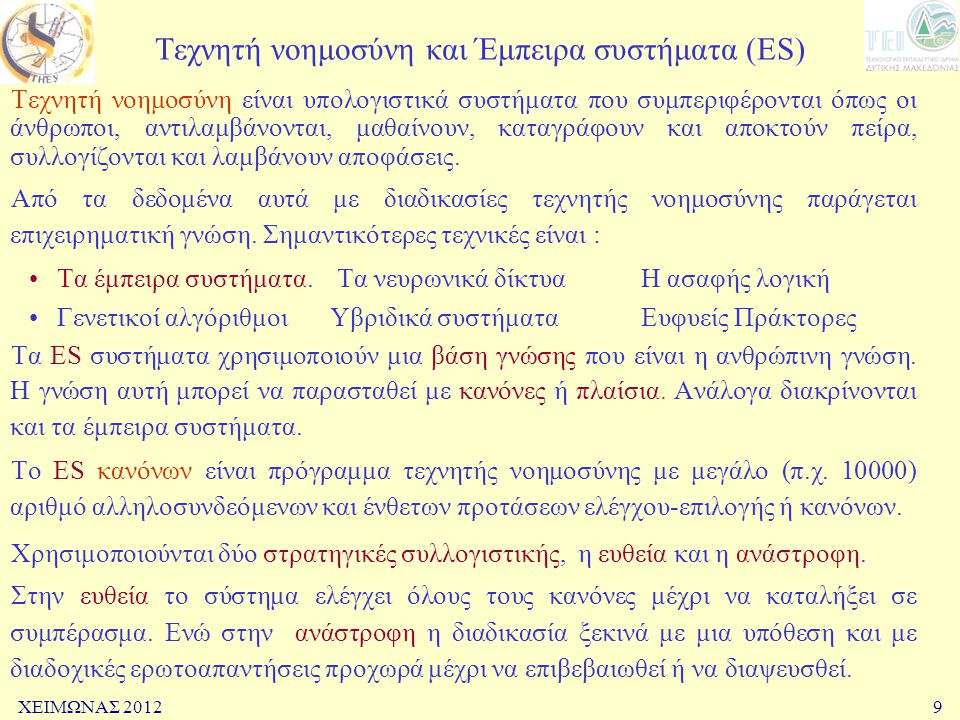 Τεχνητή νοημοσύνη και Έμπειρα συστήματα (ES)