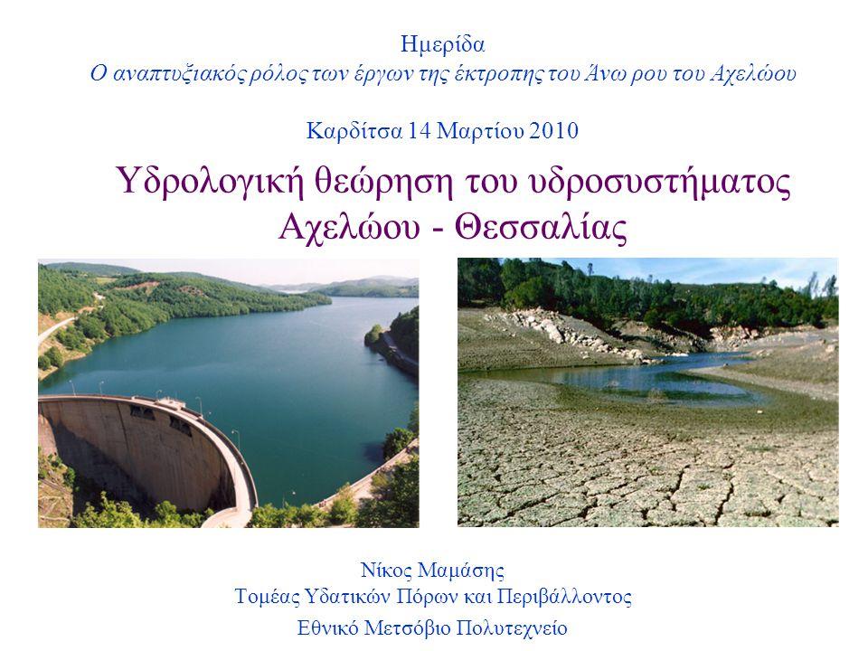 Υδρολογική θεώρηση του υδροσυστήματος Αχελώου - Θεσσαλίας