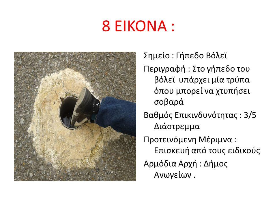 8 ΕΙΚΟΝΑ :