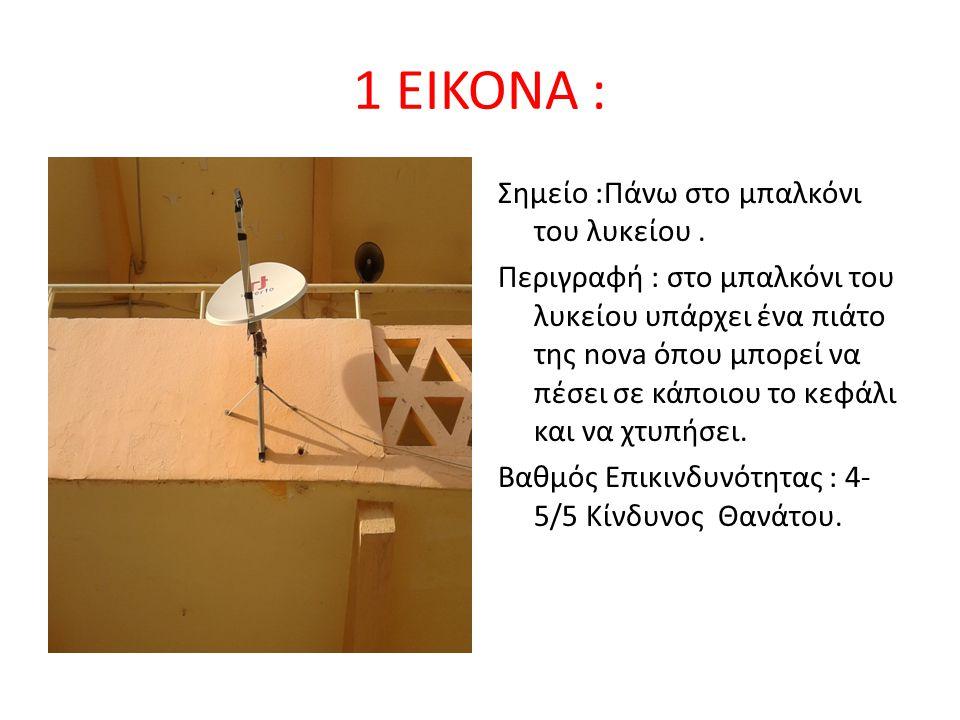 1 ΕΙΚΟΝΑ :