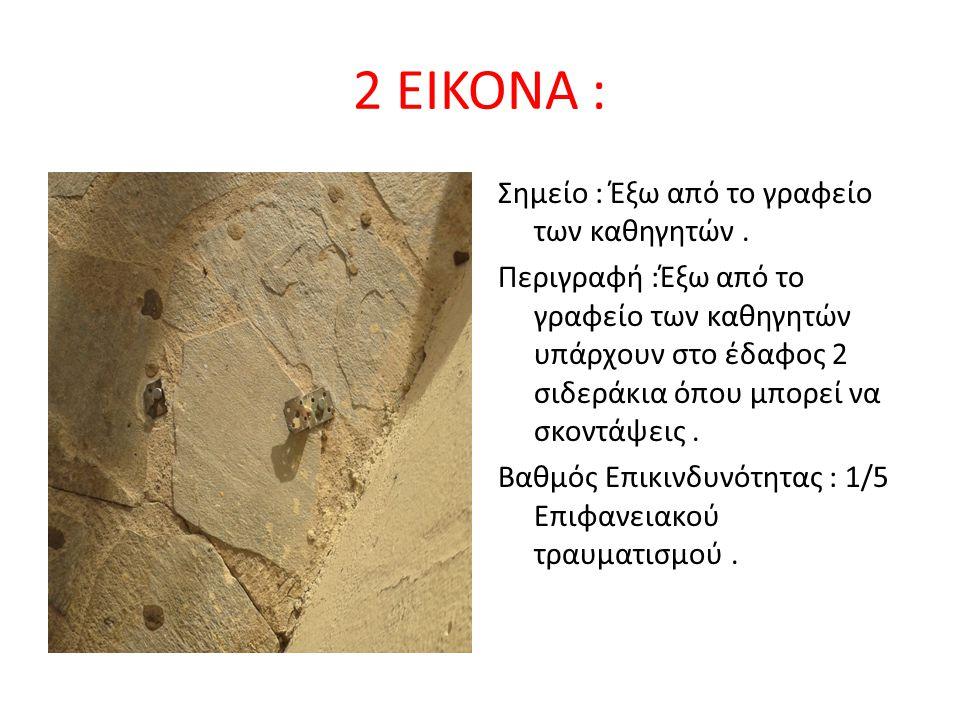 2 ΕΙΚΟΝΑ :