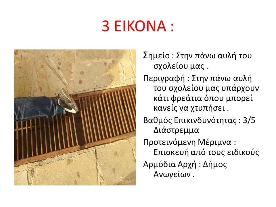 3 ΕΙΚΟΝΑ : Σημείο : Στην πάνω αυλή του σχολείου μας .