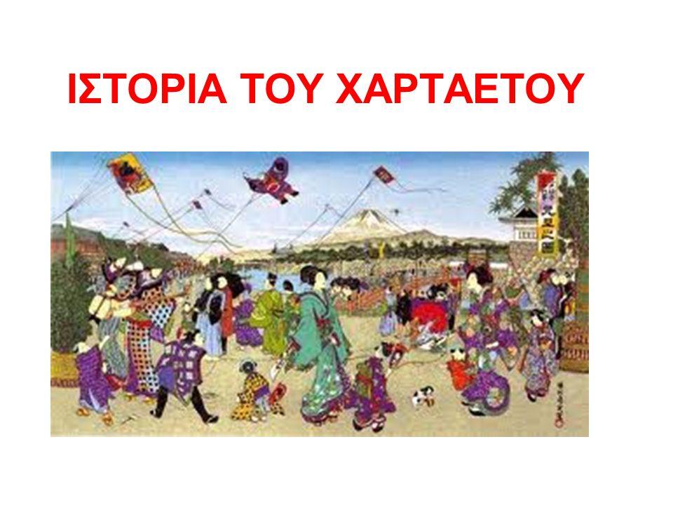 ΙΣΤΟΡΙΑ ΤΟΥ ΧΑΡΤΑΕΤΟΥ