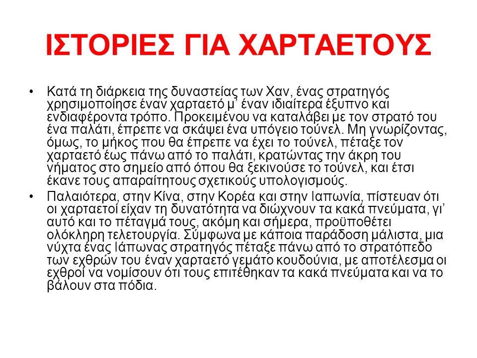 ΙΣΤΟΡΙΕΣ ΓΙΑ ΧΑΡΤΑΕΤΟΥΣ