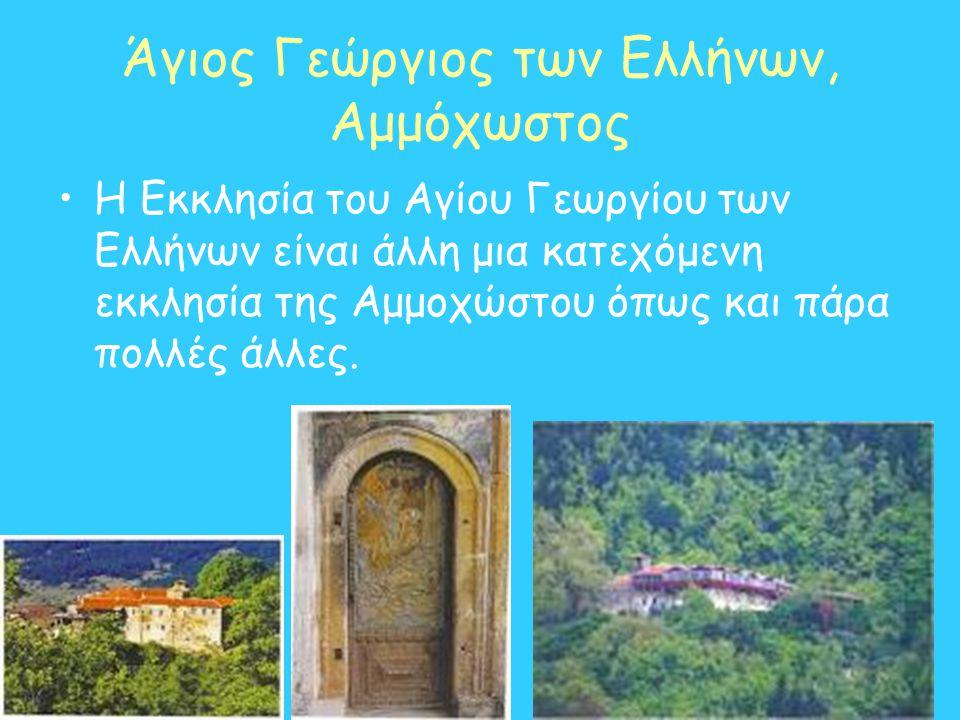 Άγιος Γεώργιος των Ελλήνων, Αμμόχωστος