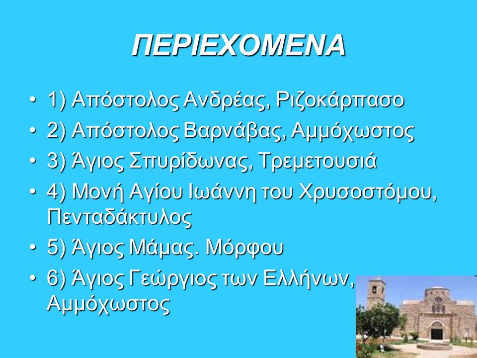 ΠΕΡΙΕΧΟΜΕΝΑ 1) Απόστολος Ανδρέας, Ριζοκάρπασο