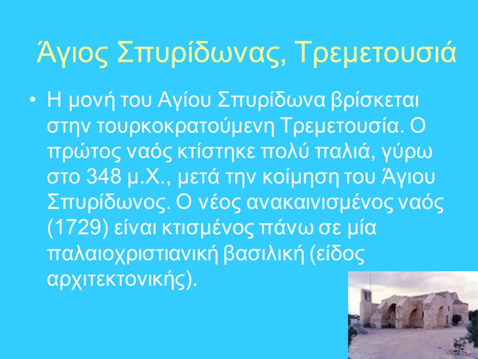 Άγιος Σπυρίδωνας, Τρεμετουσιά