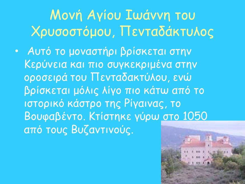 Μονή Αγίου Ιωάννη του Χρυσοστόμου, Πενταδάκτυλος