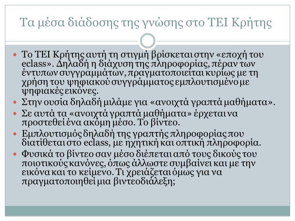 Τα μέσα διάδοσης της γνώσης στο ΤΕΙ Κρήτης