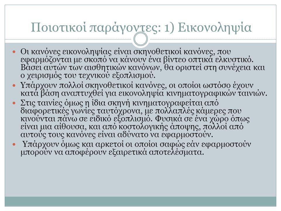 Ποιοτικοί παράγοντες: 1) Εικονοληψία