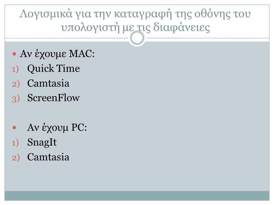 Λογισμικά για την καταγραφή της οθόνης του υπολογιστή με τις διαφάνειες