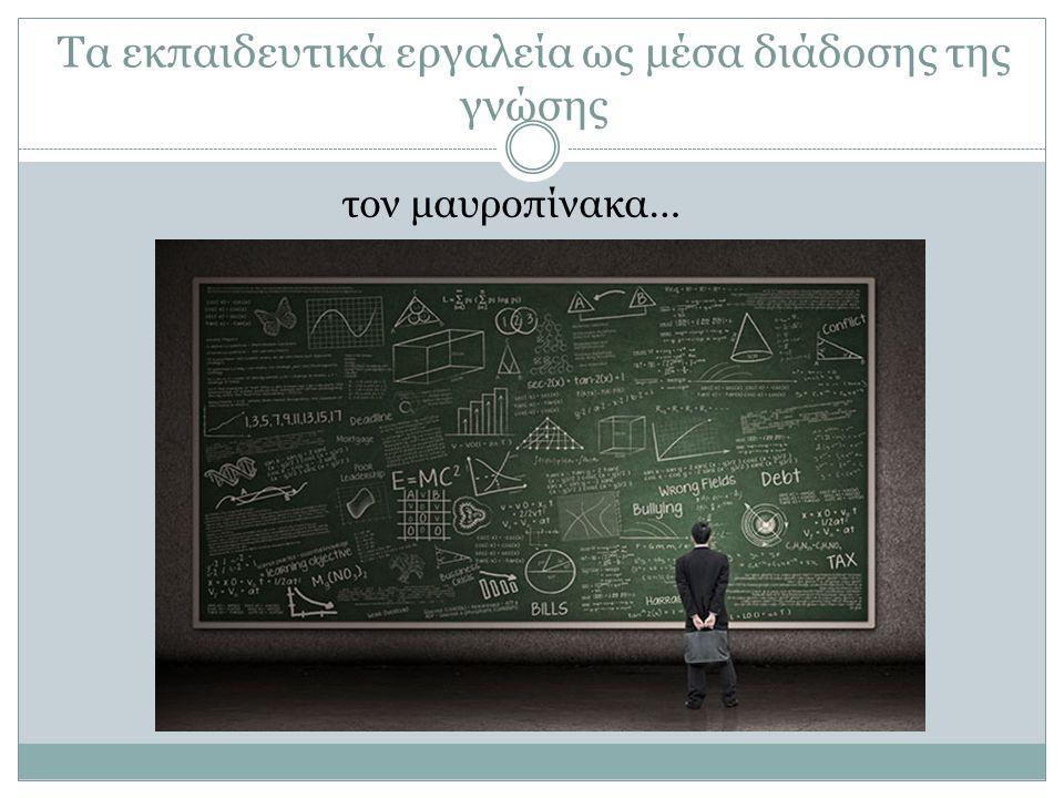 Τα εκπαιδευτικά εργαλεία ως μέσα διάδοσης της γνώσης