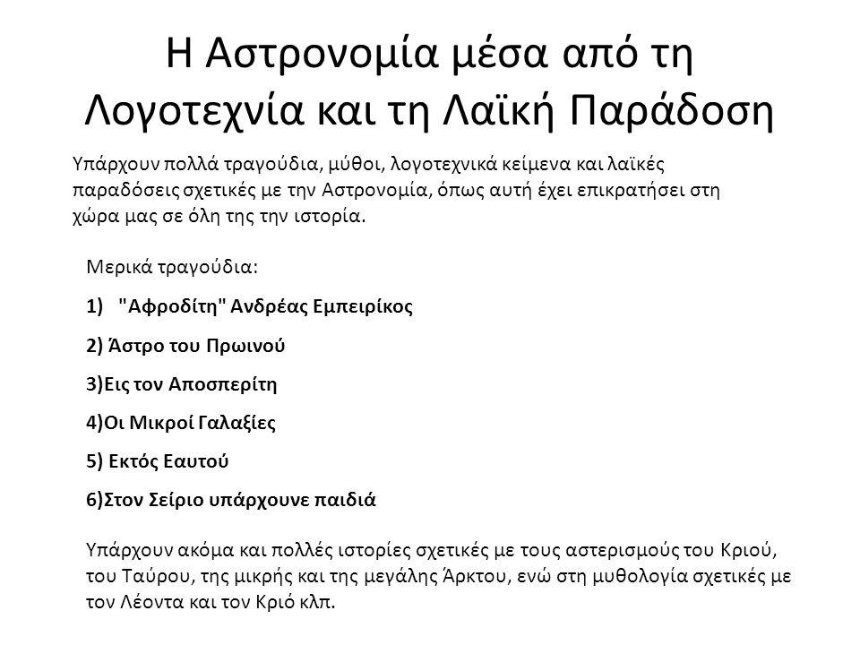 Η Αστρονομία μέσα από τη Λογοτεχνία και τη Λαϊκή Παράδοση