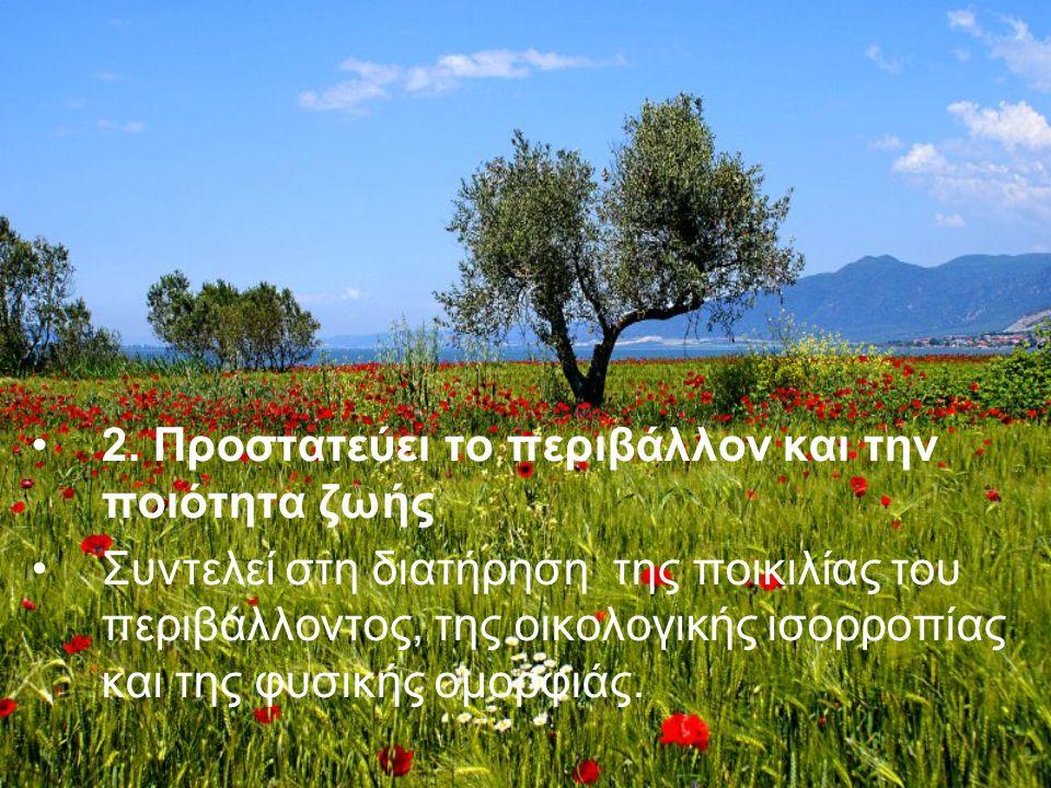 2. Προστατεύει το περιβάλλον και την ποιότητα ζωής