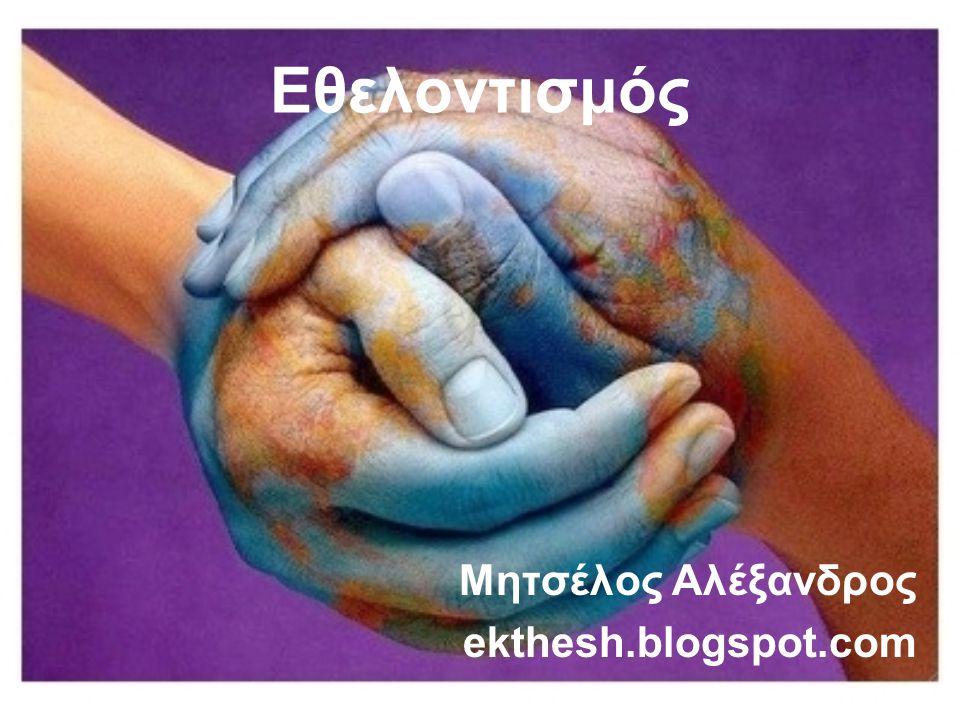 Εθελοντισμός Μητσέλος Αλέξανδρος ekthesh.blogspot.com