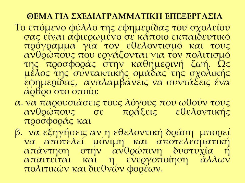 ΘΕΜΑ ΓΙΑ ΣΧΕΔΙΑΓΡΑΜΜΑΤΙΚΗ ΕΠΕΞΕΡΓΑΣΙΑ
