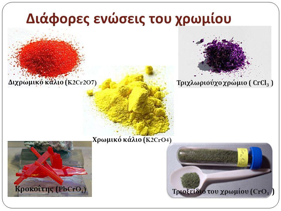 Διάφορες ενώσεις του χρωμίου