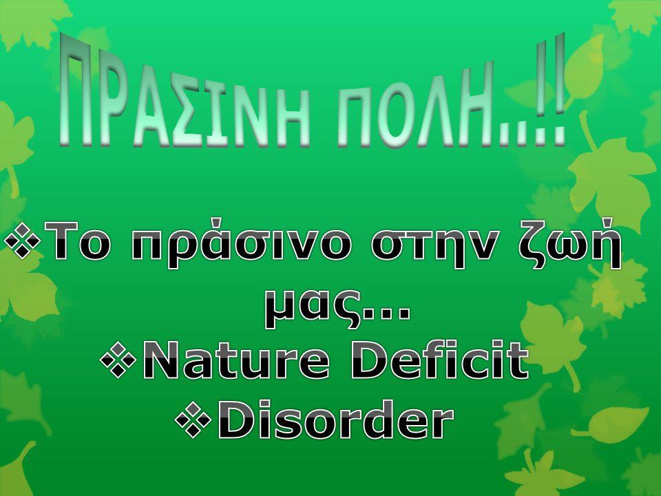 Το πράσινο στην ζωή μας... Νature Deficit Disorder