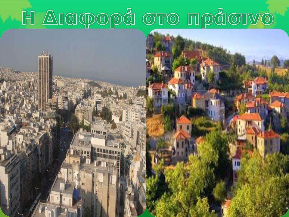 H Διαφορά στο πράσινο