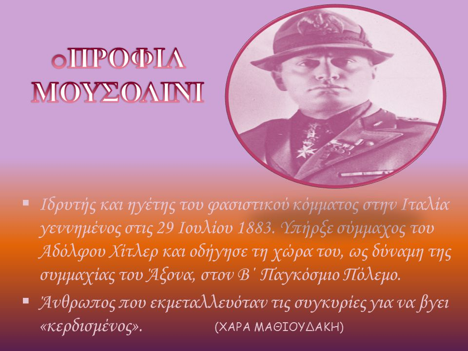 ΠΡΟΦΙΛ ΜΟΥΣΟΛΙΝΙ