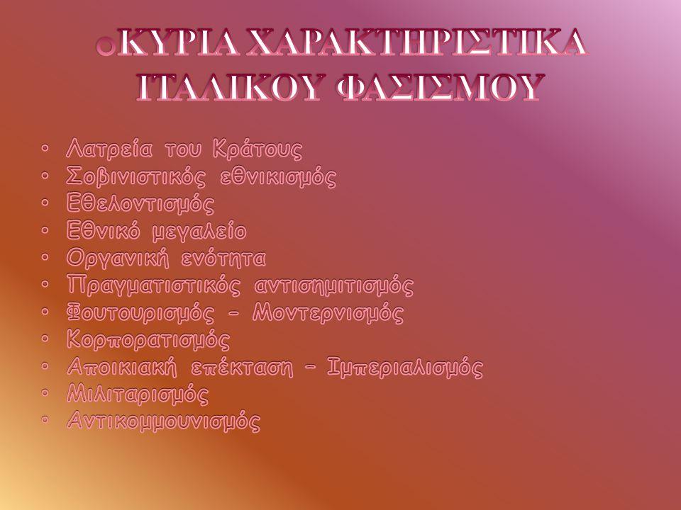 ΚΥΡΙΑ ΧΑΡΑΚΤΗΡΙΣΤΙΚΑ ΙΤΑΛΙΚΟΥ ΦΑΣΙΣΜΟΥ
