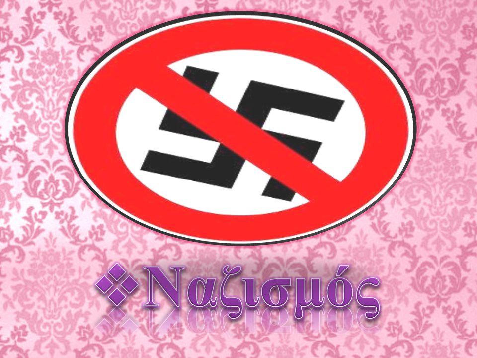 Ναζισμός