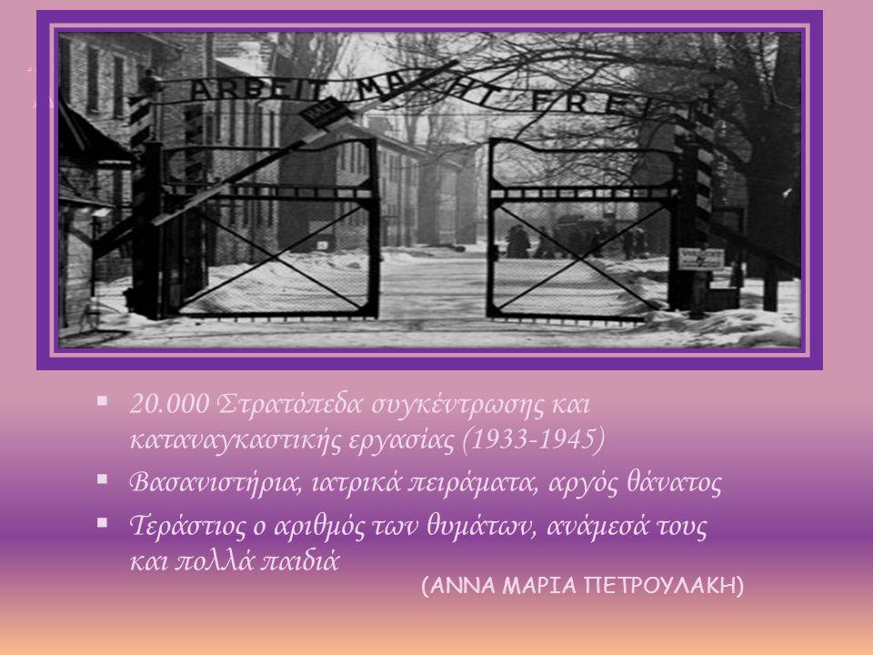 Βασανιστήρια, ιατρικά πειράματα, αργός θάνατος