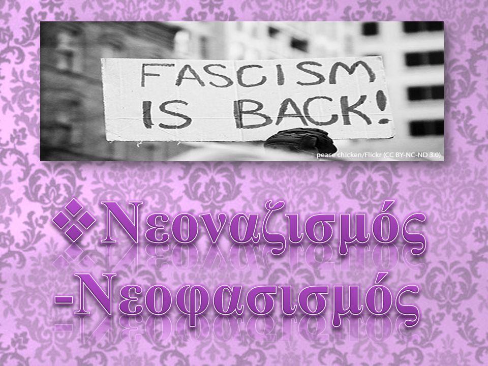 Νεοναζισμός -Νεοφασισμός